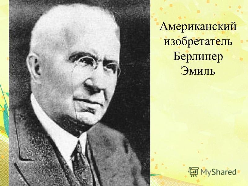 Т.А. Эдисон со своим фонографом