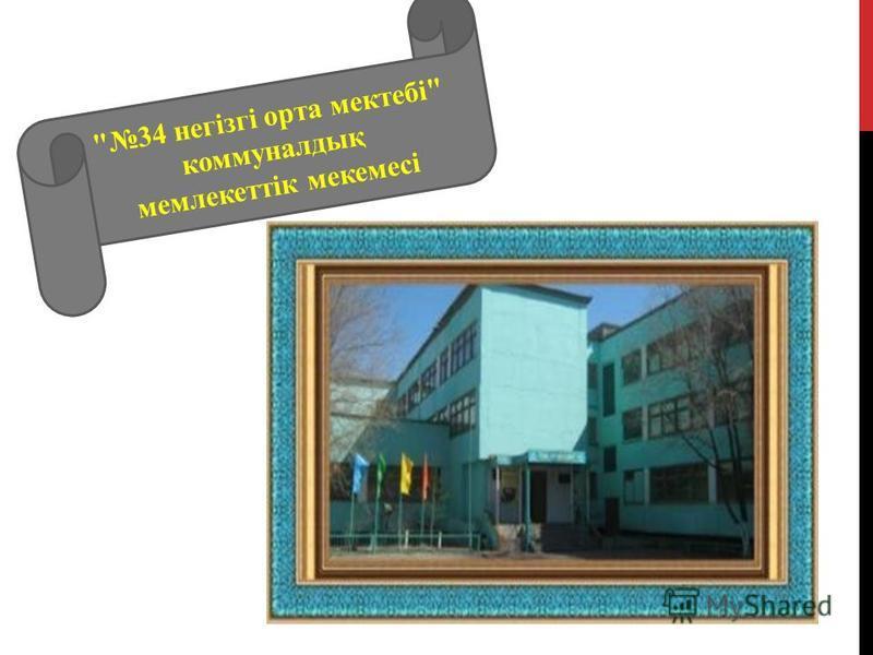 34 негізгі орта мектебі коммуналлодық мемлекеттік мекемесі