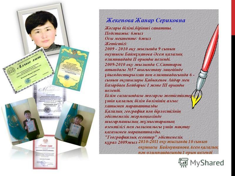 2010-2011 оқу жилында 10 сынап оқушисы Баймуаканова Асем қалалық пән олимпиада сында 1 оран иеленді