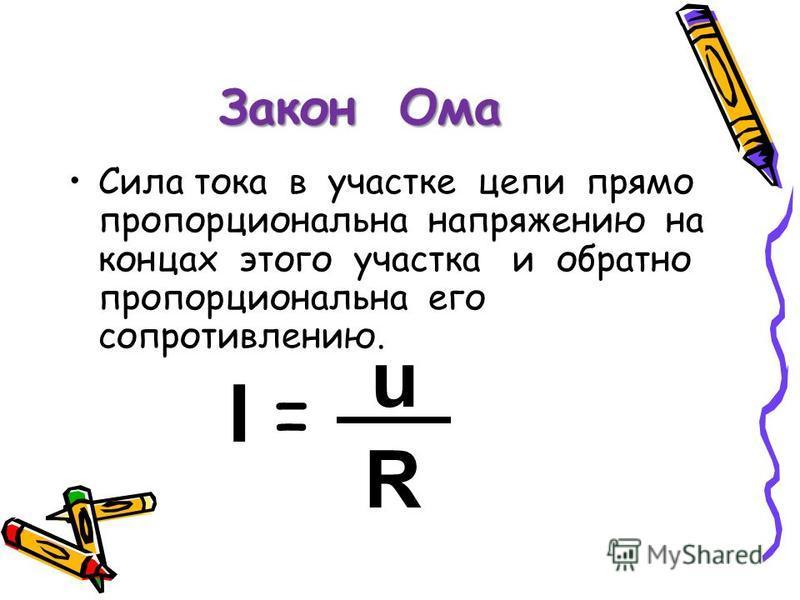 Закон Ома Сила тока в участке цепи прямо пропорциональна напряжению на концах этого участка и обратно пропорциональна его сопротивлению. I = u R