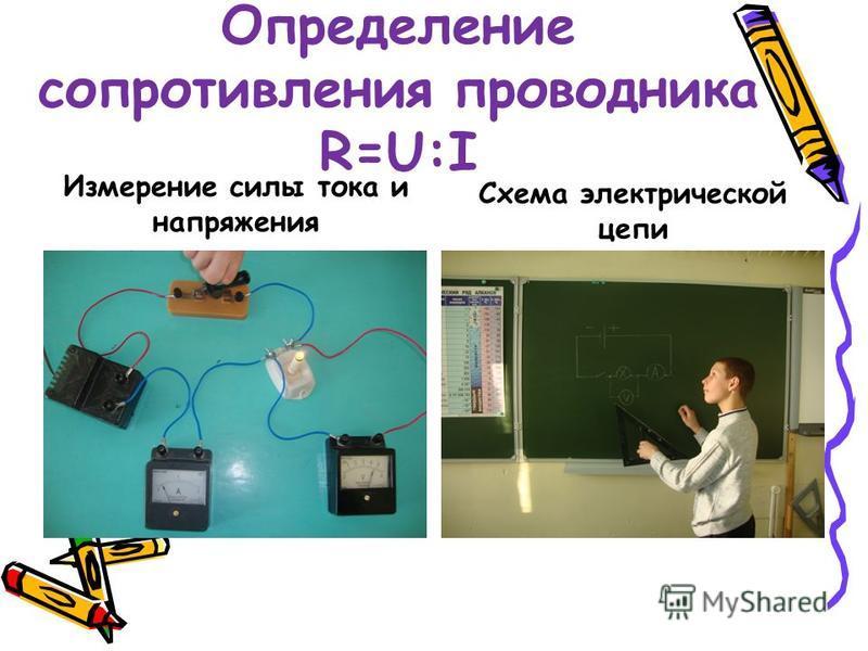 Определение сопротивления проводника R=U:I Измерение силы тока и напряжения Схема электрической цепи