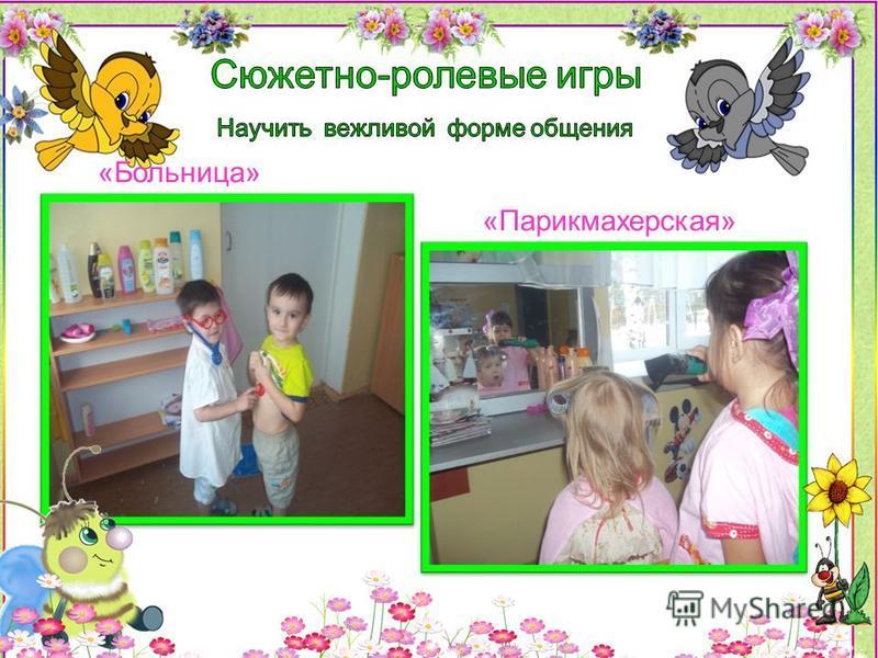 «Парикмахерская» «Больница»