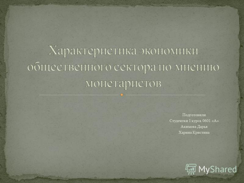 Подготовили Студентки 1 курса 0601 «А» Акимова Дарья Харина Кристина