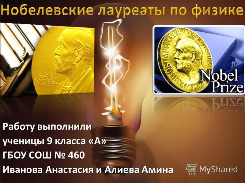 Работу выполнили ученицы 9 класса «А» ГБОУ СОШ 460 Иванова Анастасия и Алиева Амина