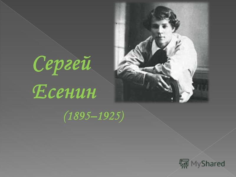 Сергей Есенин (1895–1925)