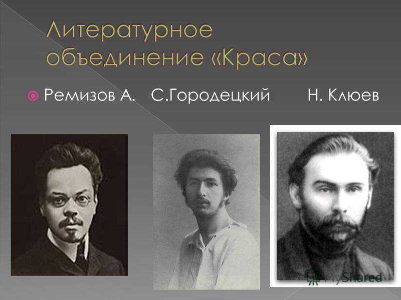 Ремизов А. С.Городецкий Н. Клюев