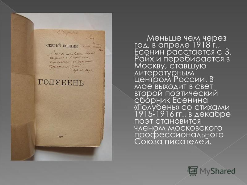 Меньше чем через год, в апреле 1918 г., Есенин расстается с З. Райх и перебирается в Москву, ставшую литературным центром России. В мае выходит в свет второй поэтический сборник Есенина «Голубень» со стихами 1915-1916 гг., в декабре поэт становится ч