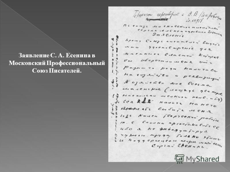 Заявление С. А. Есенина в Московский Профессиональный Союз Писателей.
