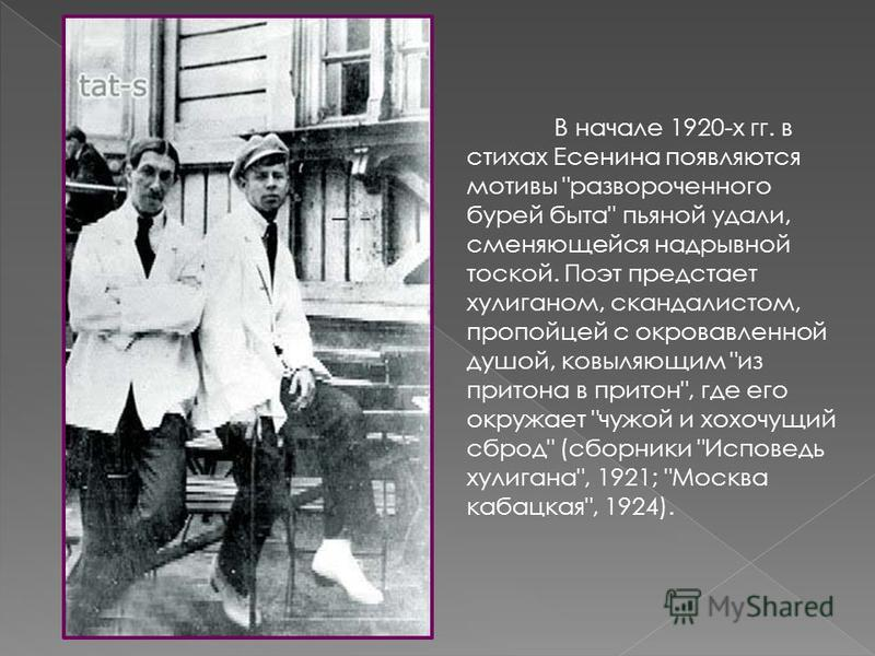 В начале 1920-х гг. в стихах Есенина появляются мотивы