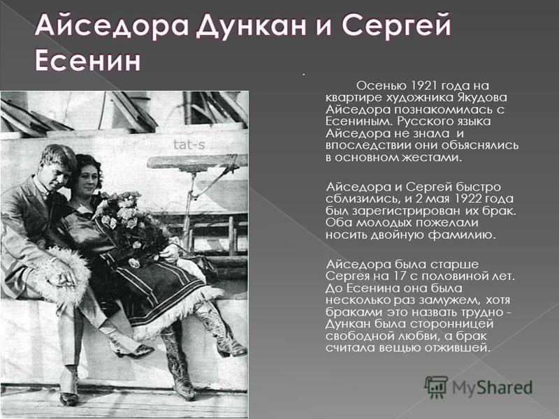 . Осенью 1921 года на квартире художника Якудова Айседора познакомилась с Есениным. Русского языка Айседора не знала и впоследствии они объяснялись в основном жестами. Айседора и Сергей быстро сблизились, и 2 мая 1922 года был зарегистрирован их брак
