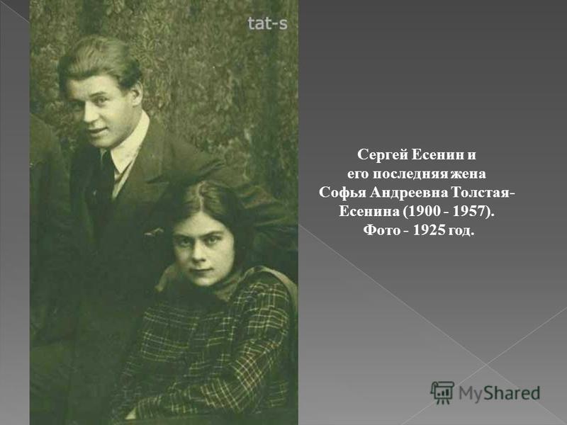 Сергей Есенин и его последняя жена Софья Андреевна Толстая- Есенина (1900 - 1957). Фото - 1925 год.