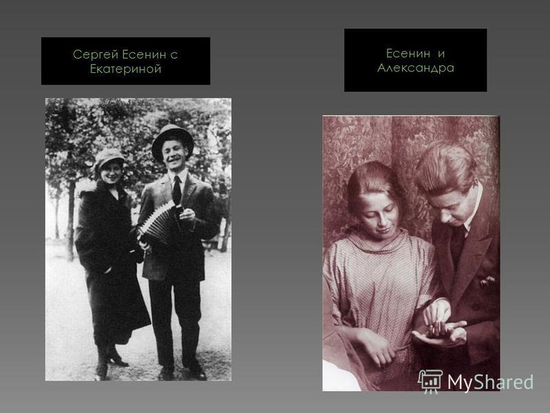Сергей Есенин c Екатериной Есенин и Александра