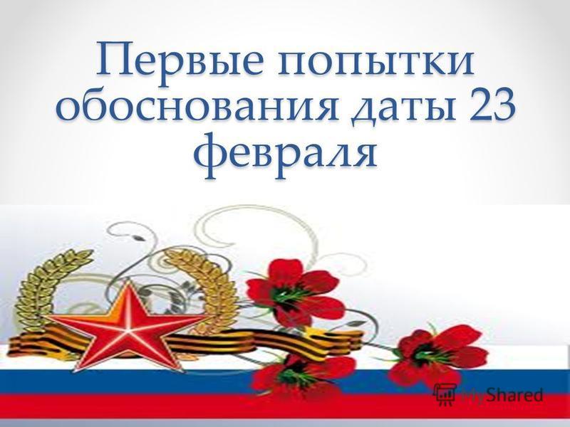 Первые попытки обоснования даты 23 февраля