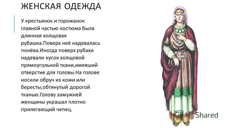 Одежда Женщин В Древней Руси