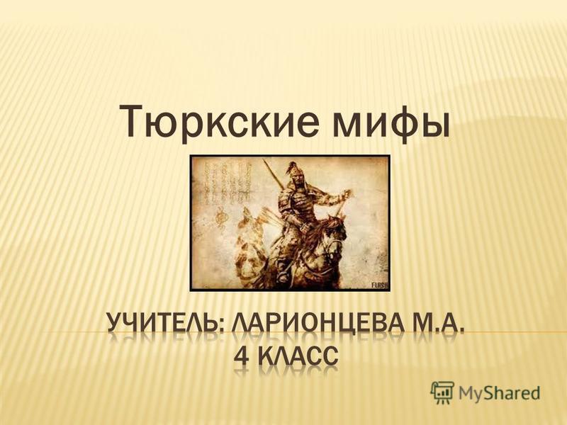 Тюркские мифы