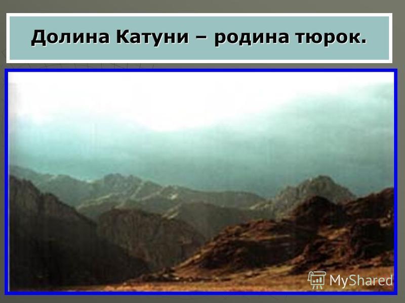 Долина Катуни – родина тюрок.