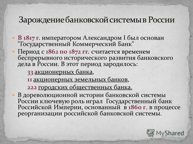 В 1817 г. императором Александром I был основан