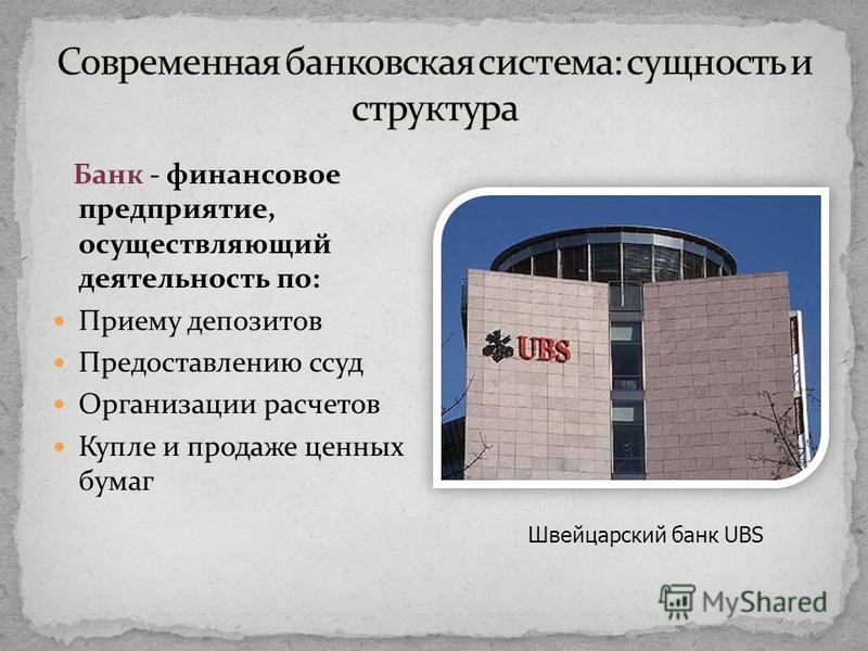 Банк - финансовое предприятие, осуществляющий деятельность по: Приему депозитов Предоставлению ссуд Организации расчетов Купле и продаже ценных бумаг Швейцарский банк UBS