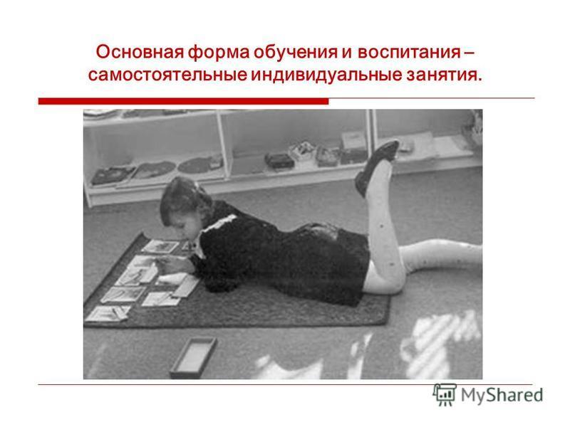 Основная форма обучения и воспитания – самостоятельные индивидуальные занятия.