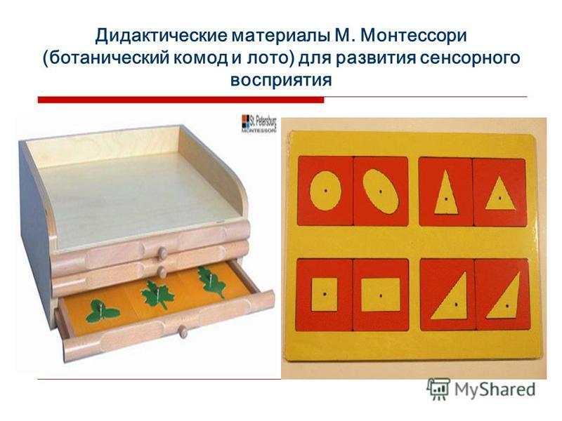 Дидактические материалы М. Монтессори (ботанический комод и лото) для развития сенсорного восприятия