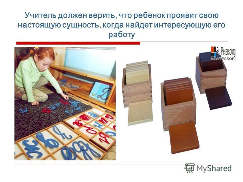 Учитель должен верить, что ребенок проявит свою настоящую сущность, когда найдет интересующую его работу Весовые таблички