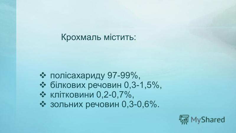 Крохмаль містить: полісахариду 97-99%, білкових речовин 0,3-1,5%, клітковини 0,2-0,7%, зольних речовин 0,3-0,6%.