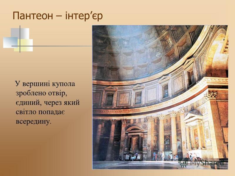 Пантеон – інтерєр У вершині купола зроблено отвір, єдиний, через який світло попадає всередину.