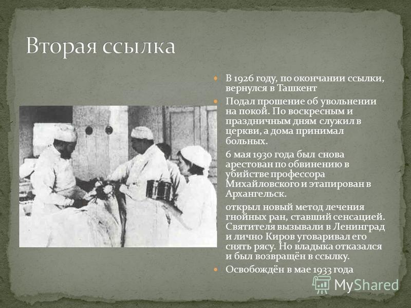 В 1926 году, по окончании ссылки, вернулся в Ташкент Подал прошение об увольнении на покой. По воскресным и праздничным дням служил в церкви, а дома принимал больных. 6 мая 1930 года был снова арестован по обвинению в убийстве профессора Михайловског