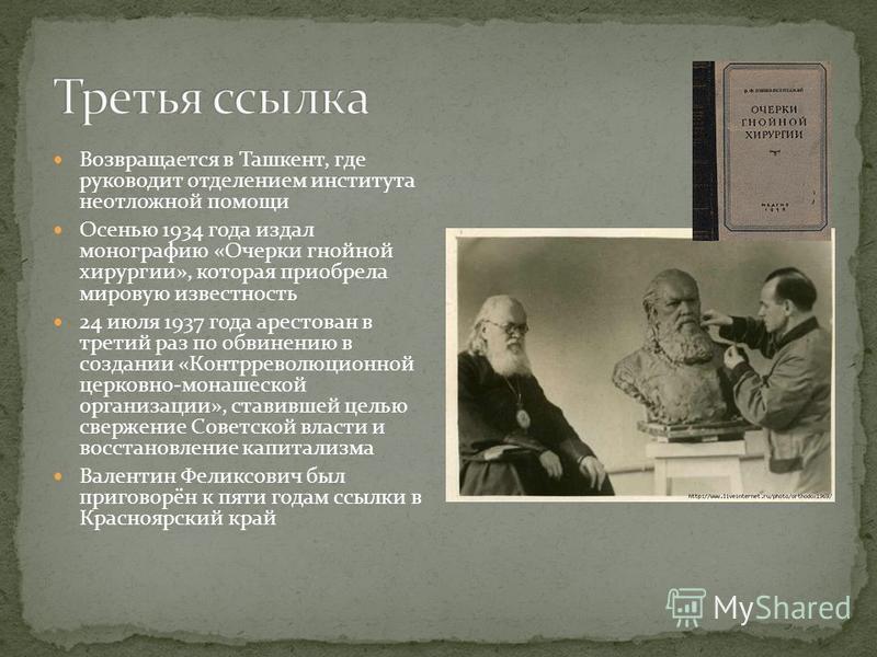Возвращается в Ташкент, где руководит отделением института неотложной помощи Осенью 1934 года издал монографию «Очерки гнойной хирургии», которая приобрела мировую известность 24 июля 1937 года арестован в третий раз по обвинению в создании «Контррев