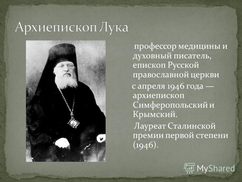 профессор медицины и духовный писатель, епископ Русской православной церкви с апреля 1946 года архиепископ Симферопольский и Крымский. Лауреат Сталинской премии первой степени (1946).