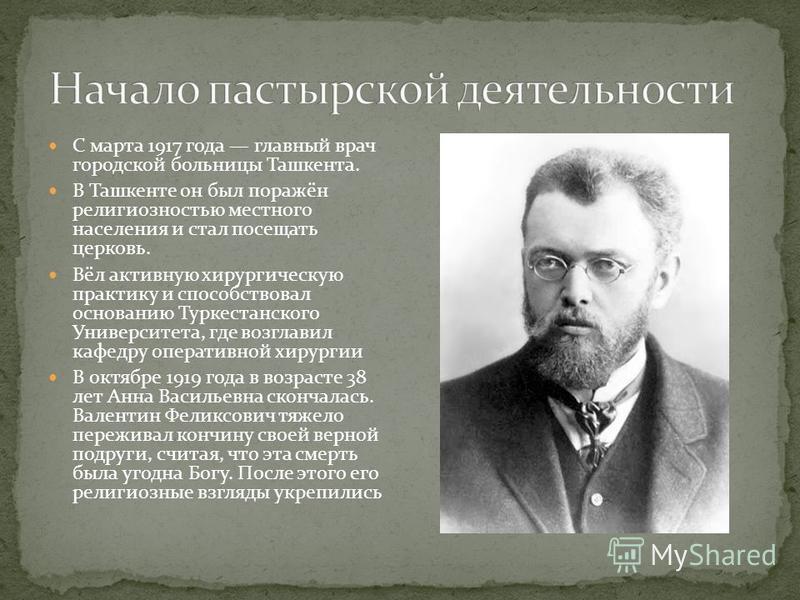 С марта 1917 года главный врач городской больницы Ташкента. В Ташкенте он был поражён религиозностью местного населения и стал посещать церковь. Вёл активную хирургическую практику и способствовал основанию Туркестанского Университета, где возглавил