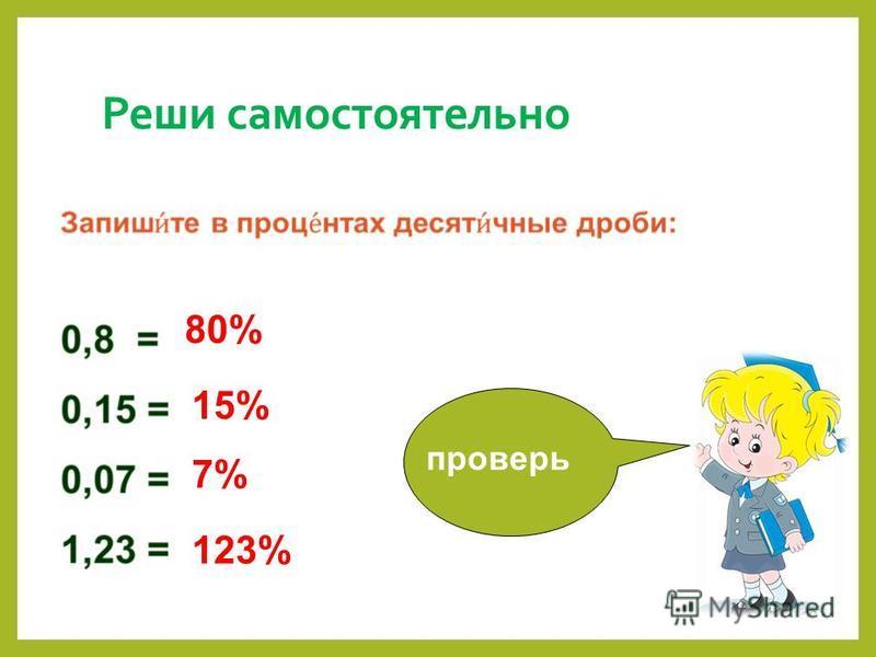 Реши самостоятельно 15% 80% 7% 123% проверь
