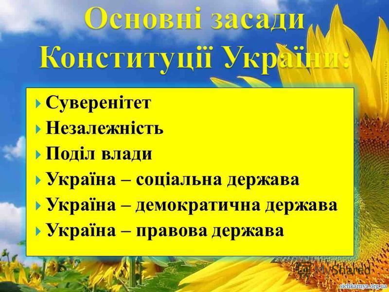 Суверенітет Незалежність Поділ влади Україна – соціальна держава Україна – демократична держава Україна – правова держава
