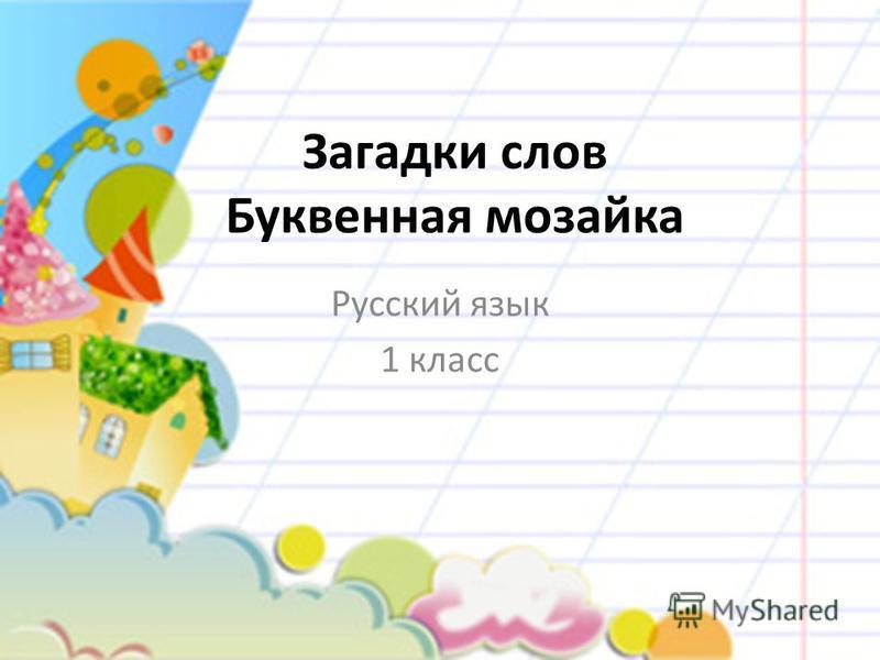 Загадки слов Буквенная мозаика Русский язык 1 класс
