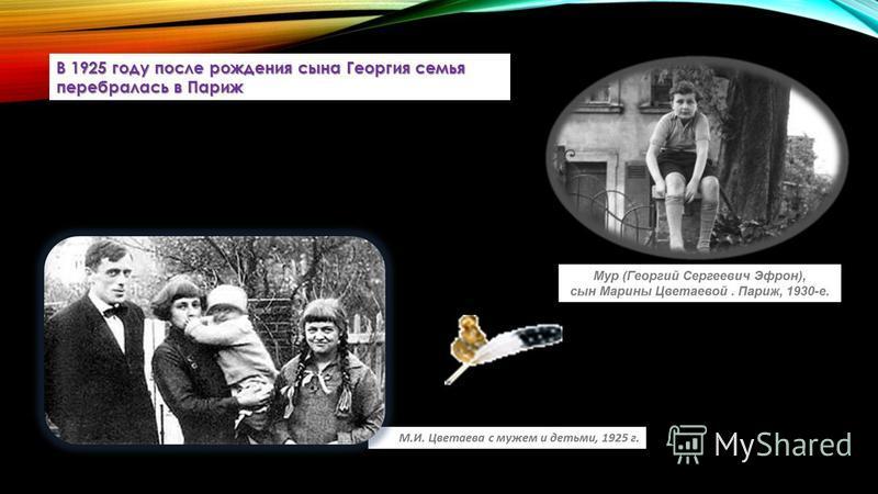 В 1925 году после рождения сына Георгия семья перебралась в Париж