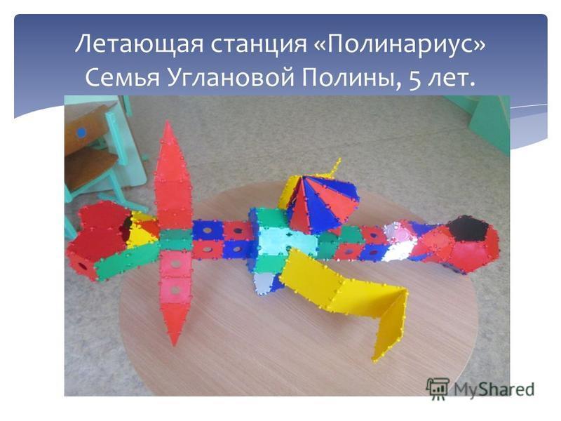 Летающая станция «Полинариус» Семья Углановой Полины, 5 лет.