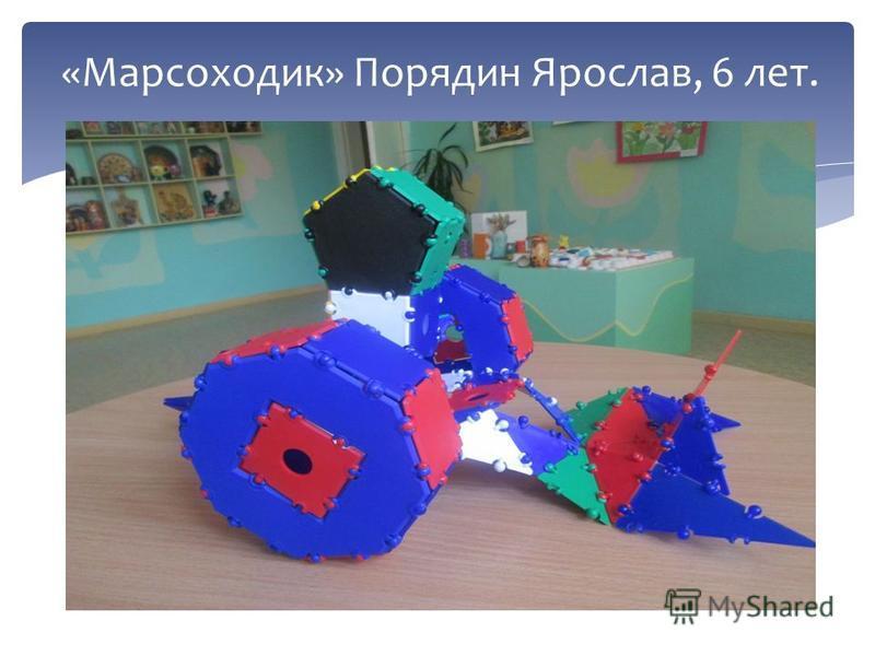 «Марсоходик» Порядин Ярослав, 6 лет.