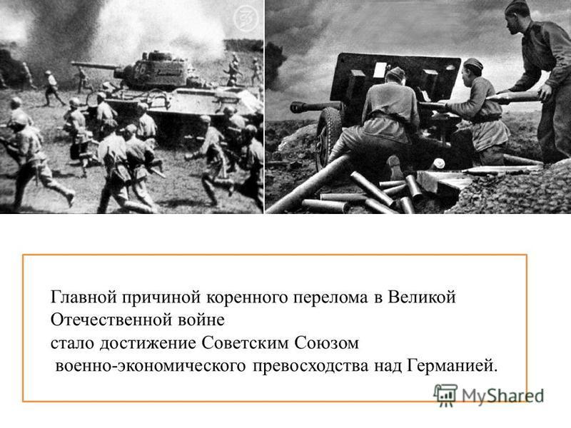 В результате битвы на Курской дуге стратегическая инициатива окончательно перешла к Красной Армии, и вермахт вынужден был постоянно отступать. По признанию немецких военных историков, операция «Багратион» стала крупнейшим поражением немецкой армии за