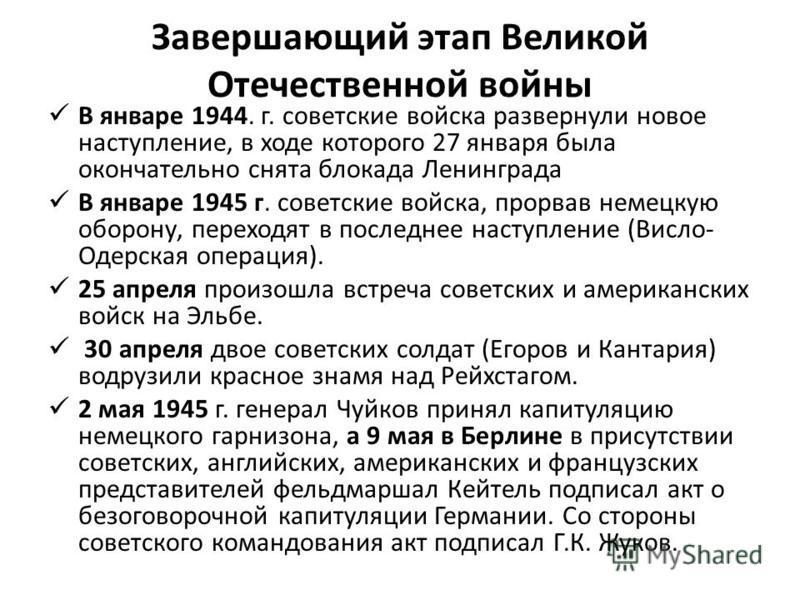 Завершающий этап Великой Отечественной войны В январе 1944. г. советские войска развернули новое наступление, в ходе которого 27 января была окончательно снята блокада Ленинграда В январе 1945 г. советские войска, прорвав немецкую оборону, переходят