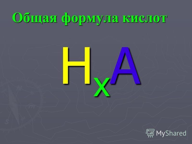 Общая формула кислот HxАHxА