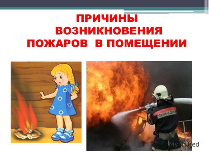 Разжигать костры вблизи строений Оставлять без присмотра электро- приборы Баловаться с огнём Бросать спички, окурки Пользоваться неисправной розеткой огонь – враг А может быть