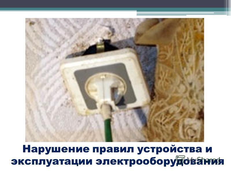 Не забывайте выключать газовую плиту. Если почувствуете запах газа, не зажигайте спичек и не включайте свет. Срочно проветрите квартиру. Не сушите белье над плитой. Оно может загореться. Фейерверки, свечи, бенгальские огни зажигайте подальше от елки,