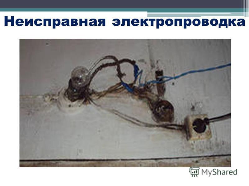 Нарушение правил устройства и эксплуатации электрооборудования