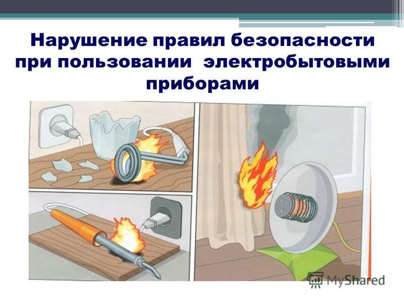Не оставляйте без присмотра включенные электроприборы, особенно утюги, обогреватели, телевизоры, светильники и др. Уходя из дома, не забудьте их выключить. Неумение пользоваться электроприборами