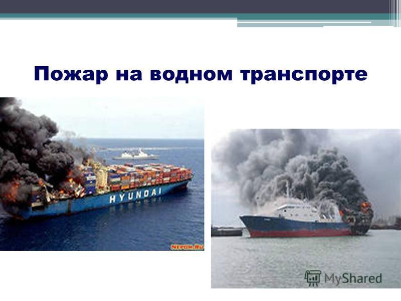Пожар на наземном транспорте