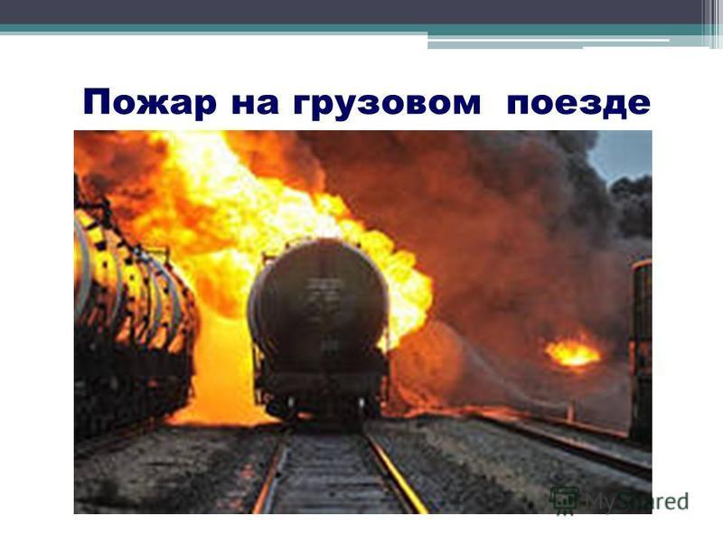 Пожар в пассажирском поезде