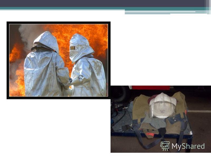 Одежда пожарных защищает их от огня и едкого дыма