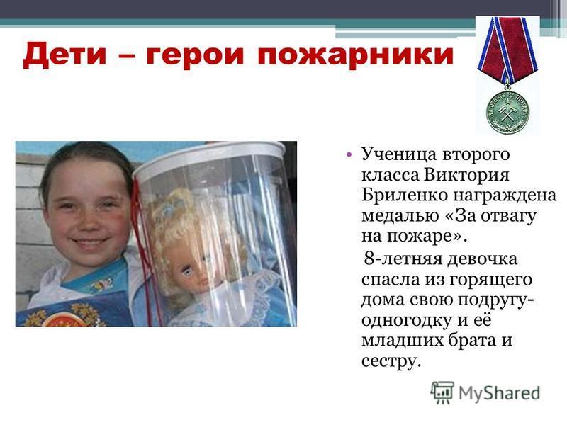 Дети – герои пожарники Рискуя жизнью, Николай Ходарев вынес из огня трех девочек 3, 4 и 5 лет. 19-летний герой, убедившись, что в его помощи больше не нуждаются, тут же скрылся с места ЧП.