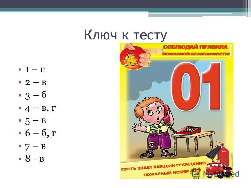8. Выбери правильный ответ: а) спичками можно играть, не зажигая их б) спичками можно пользоваться, как счетными палочками в) спички детям брать нельзя Проверь себя