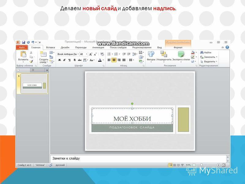 Делаем новый слайд и добавляем надпись.